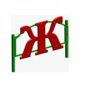 Ограждение игровой зоны «АЗБУКА» (калитка)